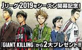 Jリーグ 2019年シーズン開幕記念!『GIANT KILLING』から2大プレゼント!!