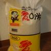 ふるさと納税。宮崎県都城市からお礼の品、米15kgと合わせ味噌3kgが届いた。