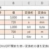 【エクセル】CONVERT関数の使い方