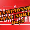 ALGSチャンピオンシップ APAC North Day2 結果速報&まとめ