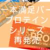 【発売再開】完全復活「1本満足バー プロテイン」シリーズ!草彅君も弾けて満足ッ 編