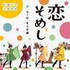 今年最後の「恋そめし」12月の放送予定、ちーむ・をとめ座をもう一度!