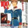 2010 No.100 12月号 感想