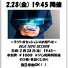 2月28日 セッション開催!!