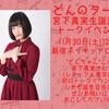 11/30新宿ネイキッドロフト「どんのターン~宮下真実生誕記念トークイベント~」お手伝いします。