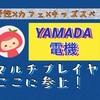 【高松市】ヤマダ電機、春日本店を便利に使う!実はポイントザクザクの巻。