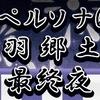 【ペルソナQ】p3目線[稲羽郷土展]編 最終夜 最後の番人戦!ペルソナQの魅力や攻略をご紹介!ペルソナQ2のための振り返りプレイ!
