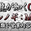 【龍が如く0】真島吾郎のシノギについて!クラブMARS編の攻略をご紹介!