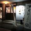 七寅(しちとら)ばじろう / 札幌市北区北21条西5丁目 ベルリネッタN21 1F