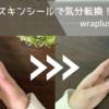 【スキンシール レビュー】毎日使うスマホを気軽に気分転換!【wraplus】
