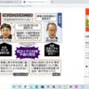 柏崎刈羽原発(新潟県)の再稼働が「凍結」