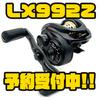 【アブ】アルミフレーム採用のベイトフィネスリール「LX992Z」通販予約受付中!