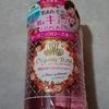 使いやすいボトル&心地よいローズの香りの「明色スキンコンディショナー」