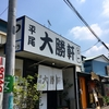 【今週のラーメン2914】 平尾大勝軒 五一 (東京・南多摩) 冷やし中華麺