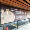 【京都】『龍谷ミュージアム』主催、西本願寺書院、特別拝観ツアーに参加してきました。