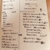 アナログノートで体調管理〜認知行動療法編〜