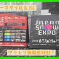 【インタースタイル・JSE】横乗りカルチャーの展示会に行ってきました!グラトリ板を徹底取材