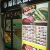 藤沢駅地下道にある回転寿司「昭和匠寿司」で寿司を食いまくりました!