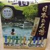 【温泉】「名湯再現の入浴剤」が心の癒しであり、ささやかな楽しみ【レビュー紹介】