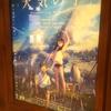 新海誠監督の最新作「天気の子」観てきました