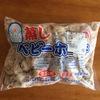 美味しい!コストコの冷凍蒸しホタテがかなり使える!