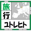 【旅行】ユトレヒト体験記