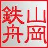 【山岡鉄舟】  - 禅における罰当たり -  禅僧の逸話