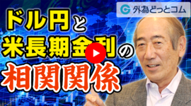 FX「米10年債利回りとドル/円が相関!レンジトレードと足元の注目点を語る」2021/6/7
