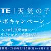 LOTTE|天気の子コラボキャンペーン合計1,105名に当たる!