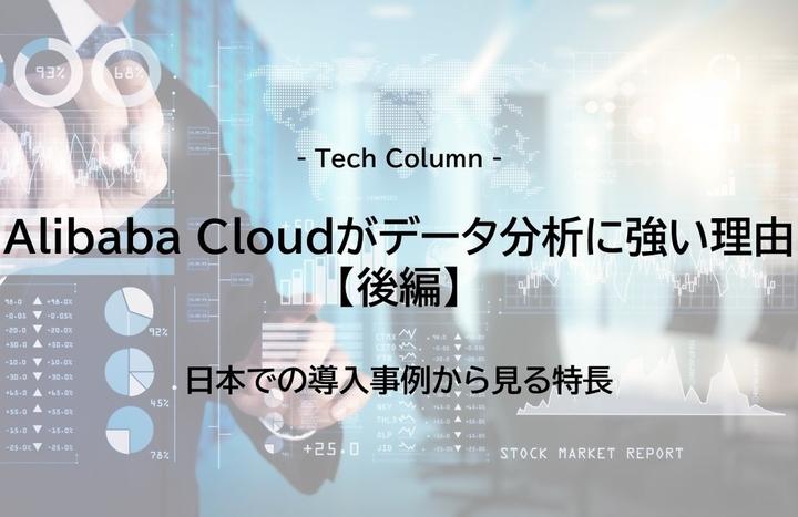 Alibaba Cloudがデータ分析に強い理由【後編】日本での導入事例から見る特長(テックコラム)