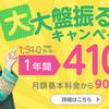 マイネオ!大・大盤振る舞いキャンペーン!410円でスマホが持てる!