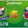 ルヴァンカップ ‐ 横浜F・マリノス VS 北海道コンサドーレ札幌 の試合プレビュー