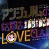 視聴記録 番外編 川村文乃プロデュース「アンジュルムの結局はLOVEでしょ!!」(CSテレ朝チャンネル1)