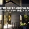 博多で静かだけど便利な場所に泊まるなら「ホテル モンテエルマーレ博多」がオススメ