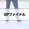 【グランプリファイナル2016】フィギュアスケート最終戦!日程・出場選手・優勝を予想(12/9-12/11)