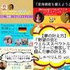 【jMatsuzaki&F太 コラボ回】りんだラジオ 2018.5.5~5.9 ダイジェストはコチラ!