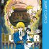 HUNTER×HUNTER モノクロ版 35巻は漫画村では読めないの?無料で読める方法は?