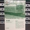 KATO 205系 埼京線色 初期ロット LED基盤挿げ替え