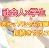 【恋愛】『社会人×学生』カップルでもスレ違いなく長続きするコツ!