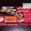 DINING 六望 広島ブロガー特典チキン弁当 受付中!