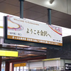 【旅作で】スカイコインで金沢旅行!…のはずが北陸新幹線「かがやき」で金沢入り(笑)