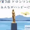 【東京、初開催❗】第3回ドロンソンは、今週末2/25(土)開催です!