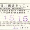 大井川鐵道全駅巡り-1:プロローグ