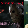 【Friday the 13th The Game:13日の金曜日】#6 変な色したジェイソンと対決してみた!(説明実況プレイ)