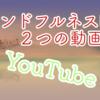 【YouTube】マインドフルネス瞑想をスッキリ理解できる2つの動画