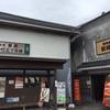 昭和のまち。母の米寿のお祝いの会。