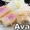 【松阪市】『カツレツ Avanti』の噂の白いトンカツを食べてきた!【肉好き必見】