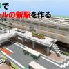 マイクラでモノレールの新駅を作る [Minecraft #72]