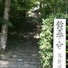 京都 華厳寺(鈴虫寺)