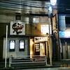 麺どころ魁(さきがけ)@和田町 祝!開店10周年!